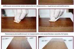 Этапы нанесения защитной  пропитки для дерева